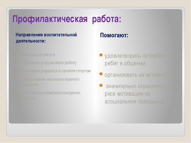 Профилактическая работа: Направления воспитательной деятельности: Помогают: О...