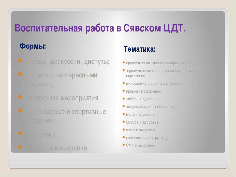Воспитательная работа в Сявском ЦДТ. Формы: Тематика: беседы, дискуссии, дисп...