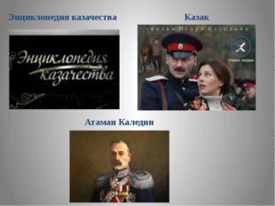 Энциклопедия казачества Казак Атаман Каледин