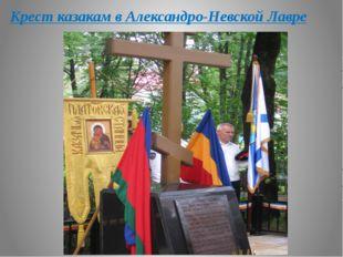 Крест казакам в Александро-Невской Лавре