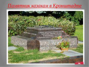 Памятник казакам в Кронштадте