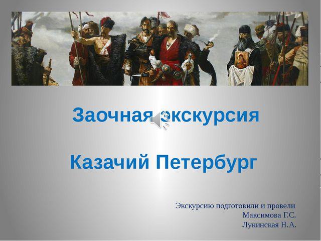 Заочная экскурсия Казачий Петербург Экскурсию подготовили и провели Максимова...