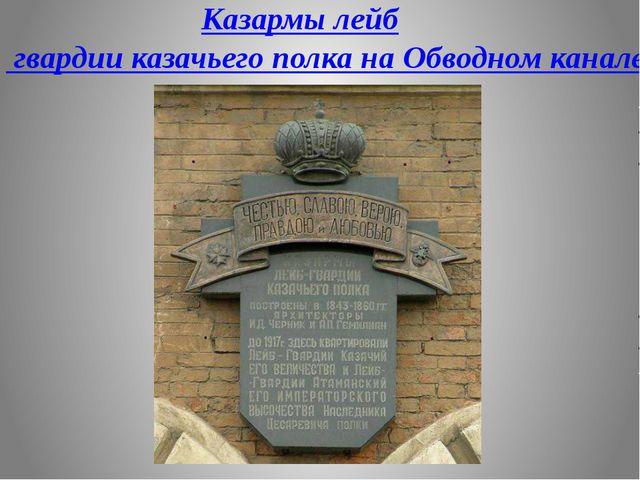 Казармы лейб гвардии казачьего полка на Обводном канале