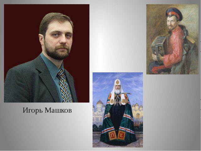 Игорь Машков