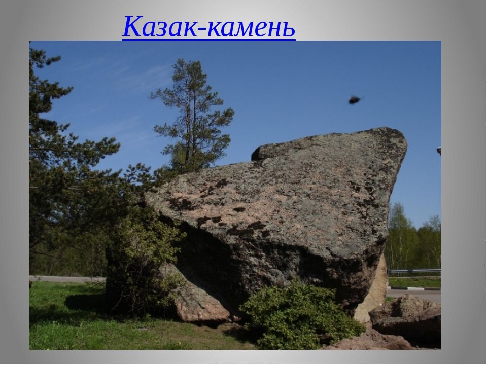 Казак-камень