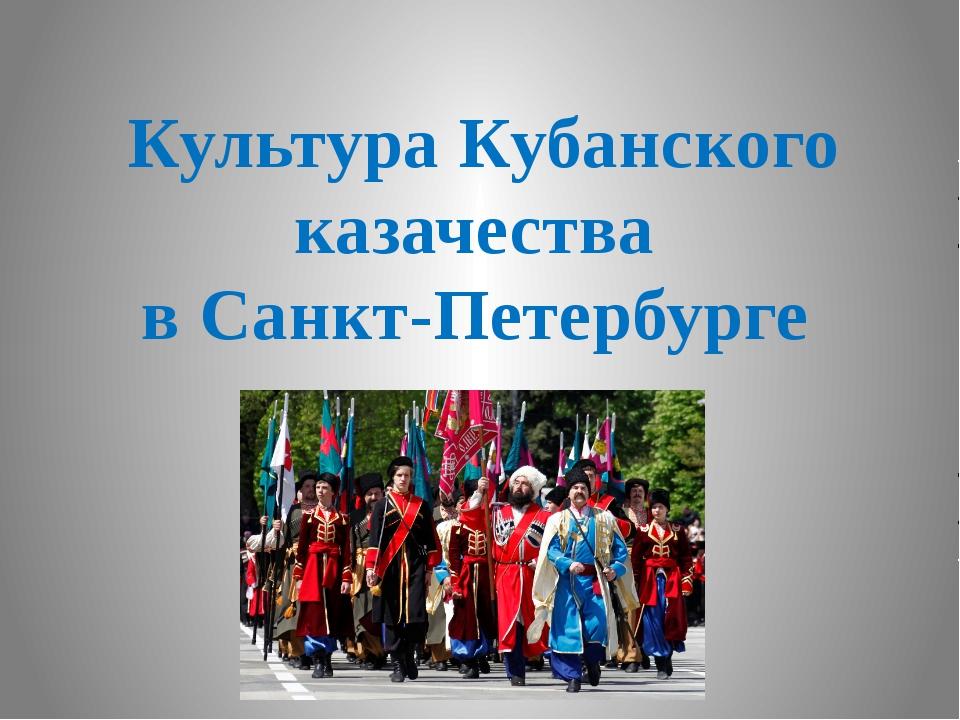 Культура Кубанского казачества в Санкт-Петербурге