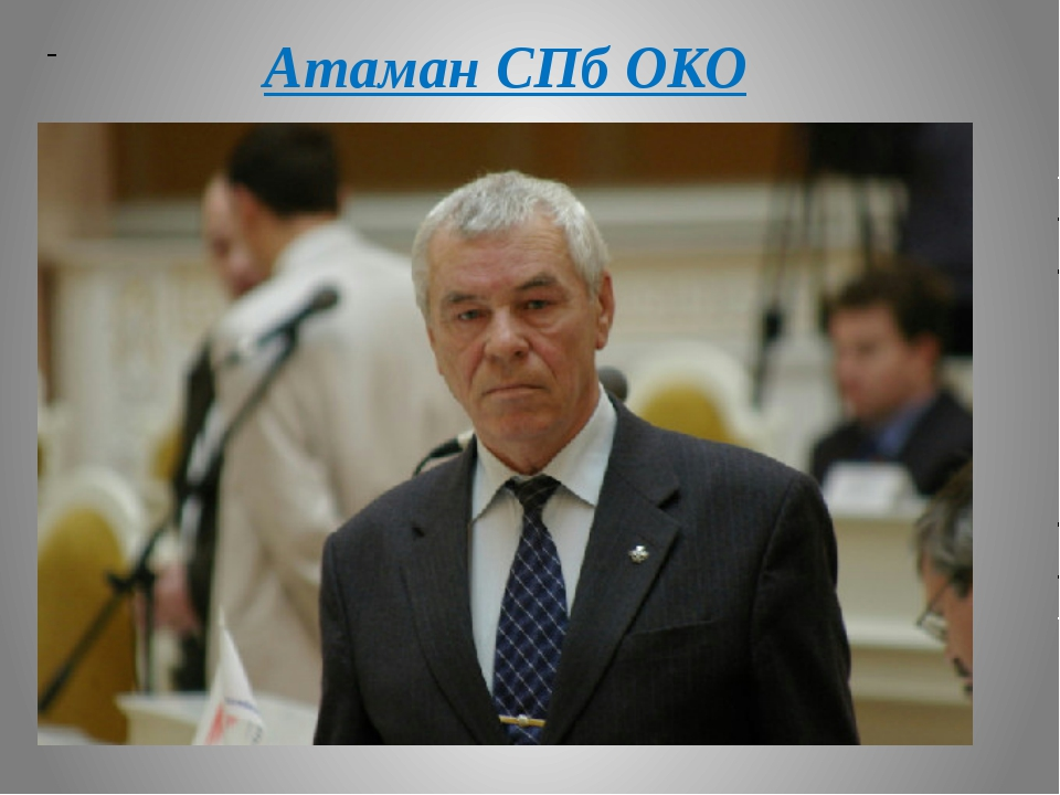 Атаман СПб ОКО