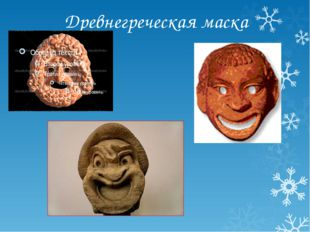 Древнегреческая маска