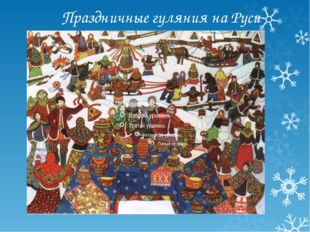 Праздничные гуляния на Руси