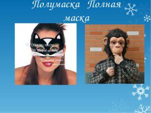 Полумаска Полная маска