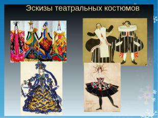 Эскизы театральных костюмов