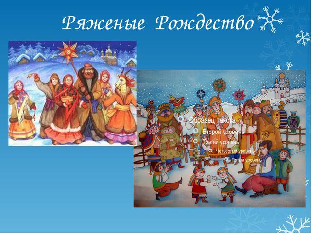 Ряженые Рождество