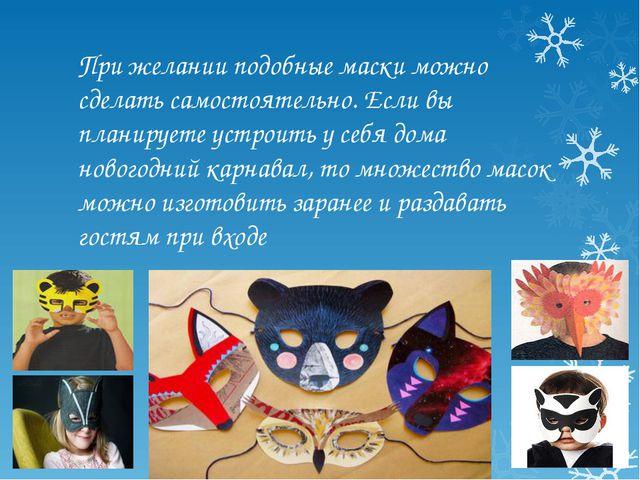 При желании подобные маски можно сделать самостоятельно. Если вы планируете...