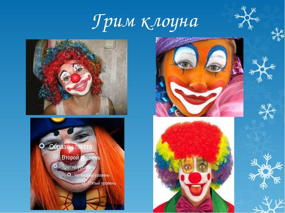 Грим клоуна