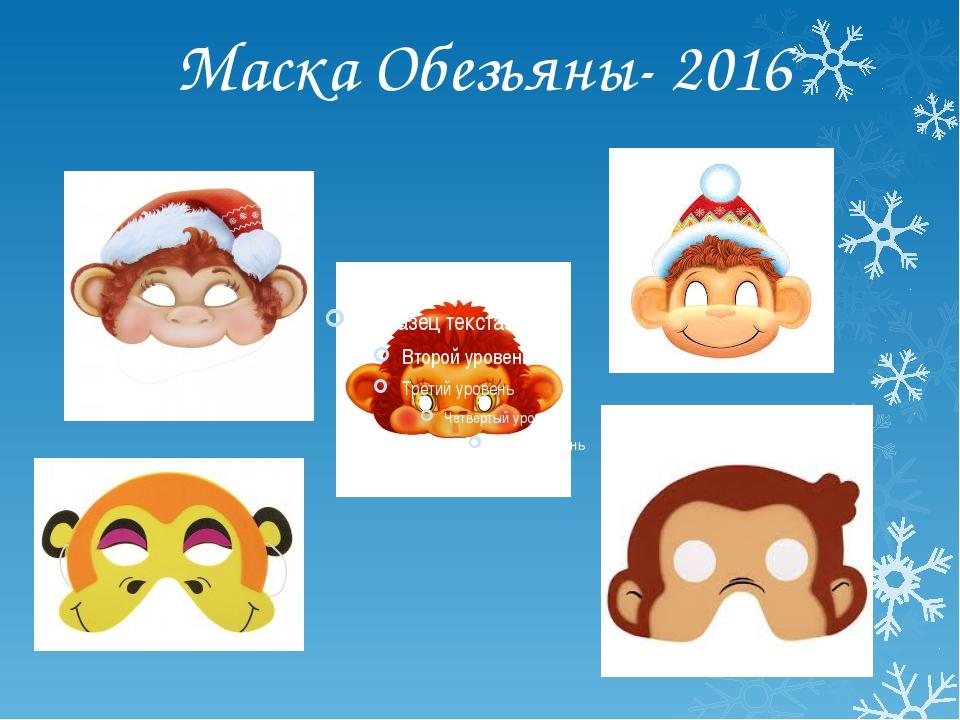 Маска Обезьяны- 2016