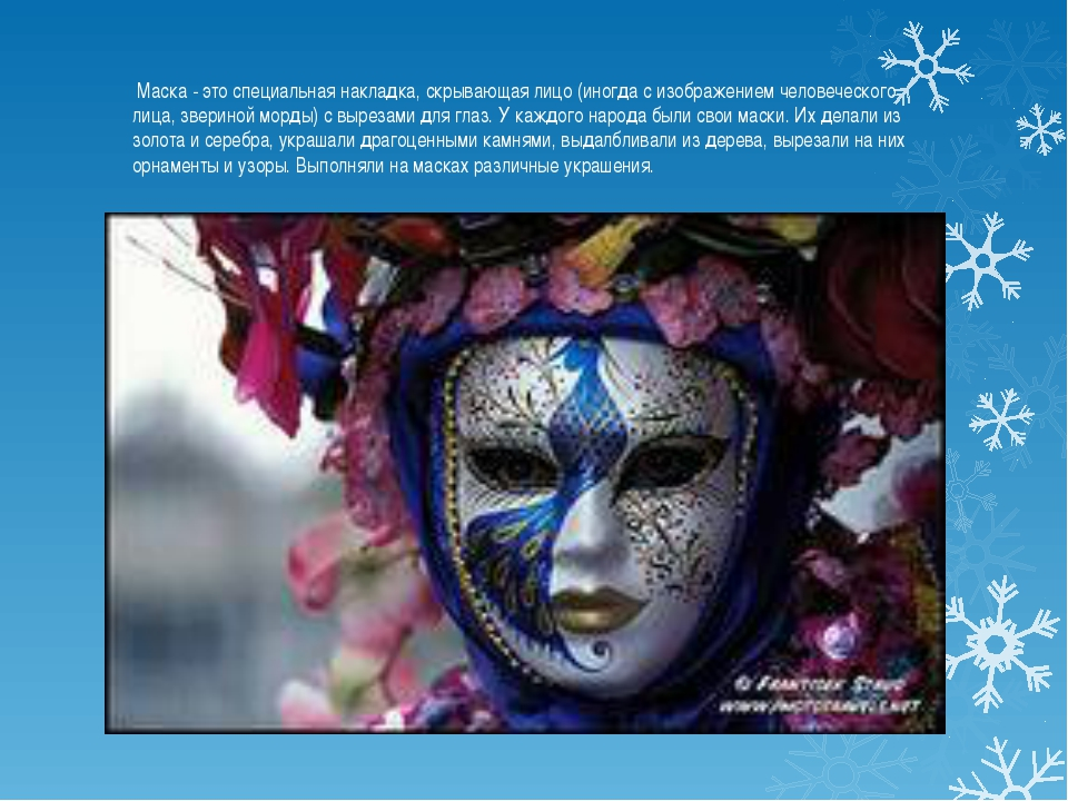 Маска - это специальная накладка, скрывающая лицо (иногда с изображением чел...