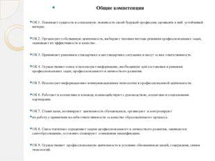 Общие компетенции Общие компетенции  ОК 1. Понимают сущность и социальную