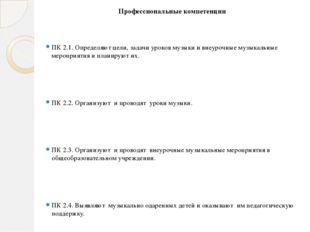 Профессиональные компетенции Профессиональные компетенции   ПК 2.1. Опред