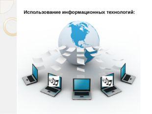 Использование информационных технологий:     Использование информационных те