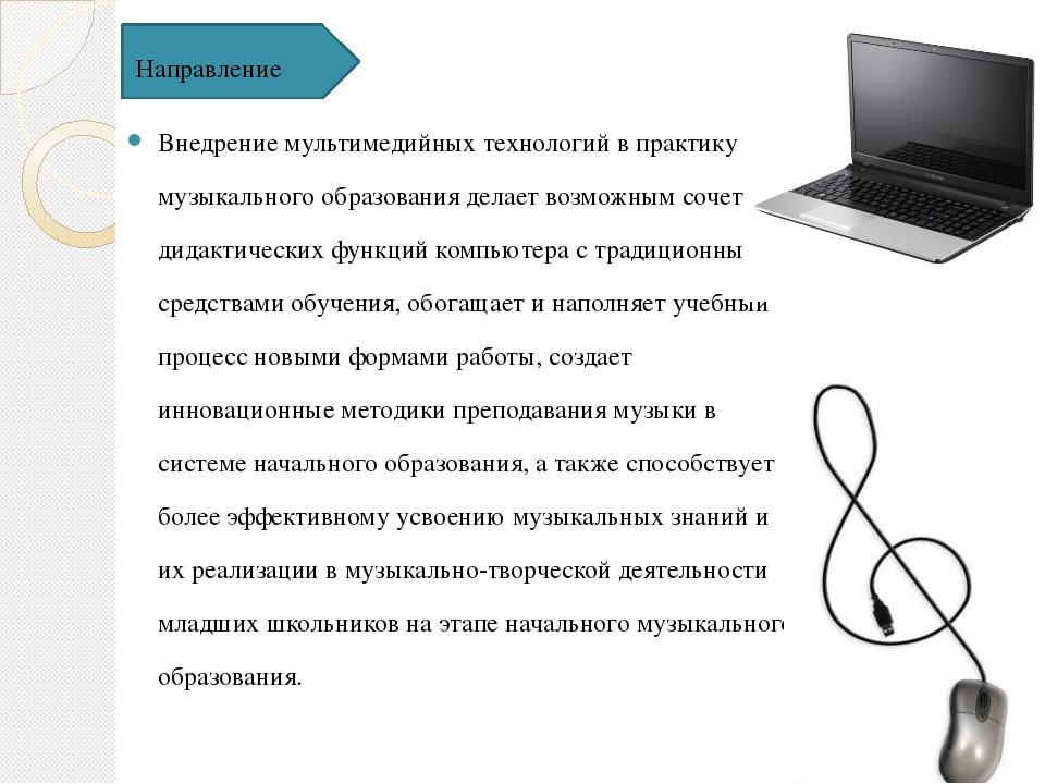 Направление    Направление Внедрение мультимедийных технологий в практику м...