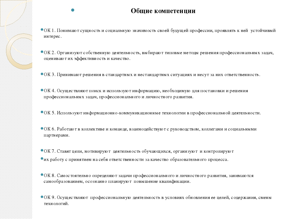 Общие компетенции Общие компетенции  ОК 1. Понимают сущность и социальную...