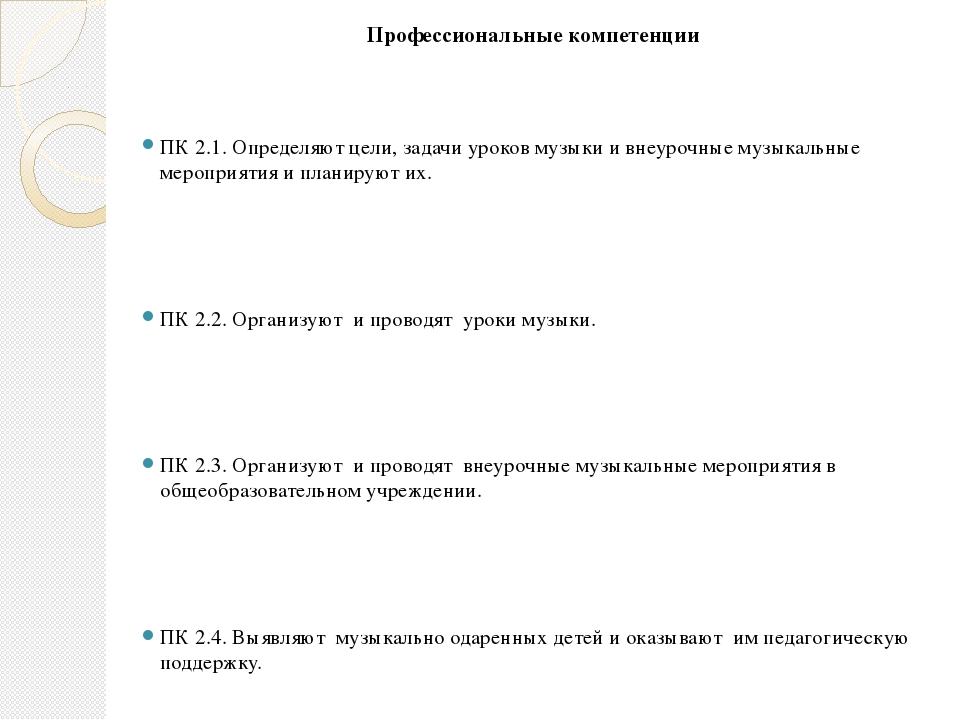 Профессиональные компетенции Профессиональные компетенции   ПК 2.1. Опред...