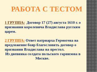 РАБОТА С ТЕСТОМ 1 ГРУППА: Договор 17 (27) августа 1610 г. о признании королев