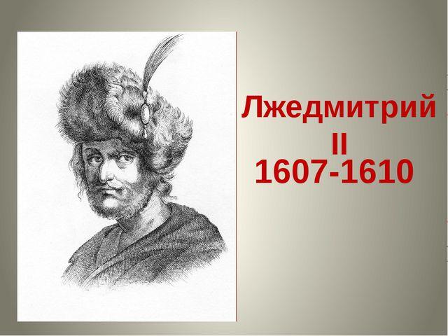 Лжедмитрий II 1607-1610