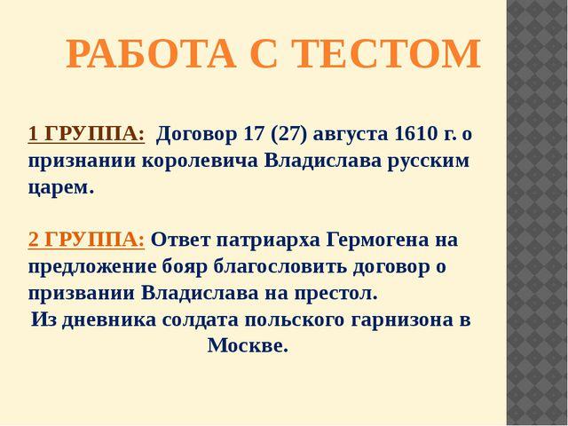 РАБОТА С ТЕСТОМ 1 ГРУППА: Договор 17 (27) августа 1610 г. о признании королев...