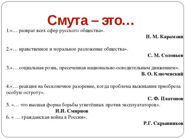 Смута – это… 1.«… разврат всех сфер русского общества». Н. М. Карамзин  2.«…...