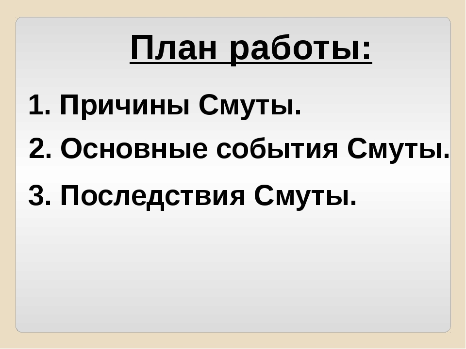 План работы: 1. Причины Смуты. 2. Основные события Смуты. 3. Последствия Смуты.