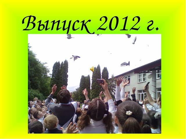 Выпуск 2012 г.