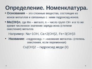 Определение. Номенклатура. Основания – это сложные вещества, состоящие из ион