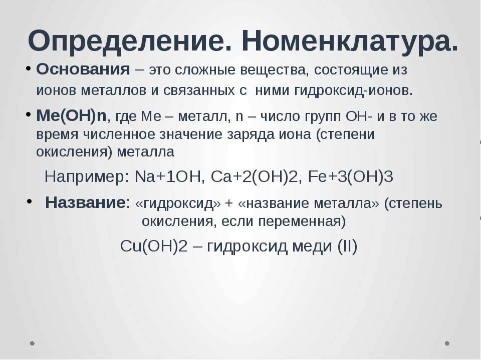 Определение. Номенклатура. Основания – это сложные вещества, состоящие из ион...