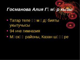 Госманова Алия Гүмәр кызы Татар теле һәм әдәбияты укытучысы 94 нче гимназия М