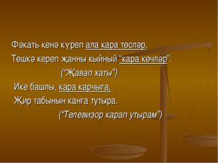 """Фәкать кенә күреп ала кара төсләр, Төшкә кереп җанны кыйный """"кара көчләр"""". ("""""""