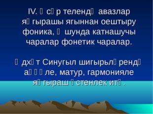 IV. Әсәр телендә авазлар яңгырашы ягыннан оештыру фоника, ә шунда катнашучы ч