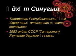 Әдхәт Синугыл Татарстан Республикасының һәм Украинаның атказанган сәнгать эшл