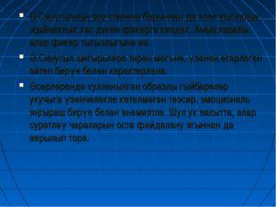 Ә.Синугылның язу стиленә барыннан да элек кыскалык, җыйнаклык хас дигән фикер