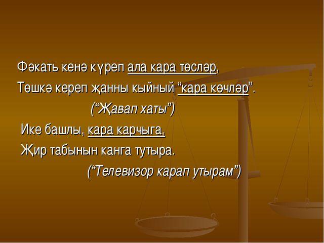 """Фәкать кенә күреп ала кара төсләр, Төшкә кереп җанны кыйный """"кара көчләр"""". (""""..."""