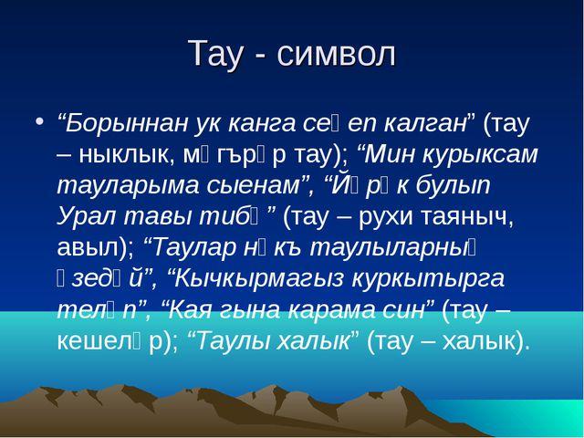 """Тау - символ """"Борыннан ук канга сеңеп калган"""" (тау – ныклык, мәгърүр тау); """"М..."""
