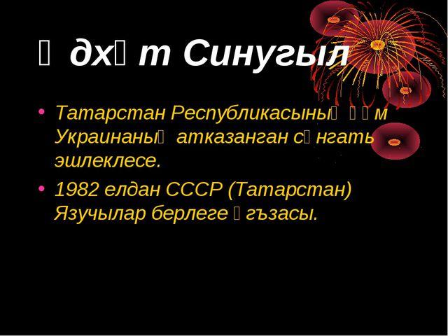 Әдхәт Синугыл Татарстан Республикасының һәм Украинаның атказанган сәнгать эшл...