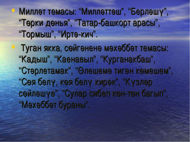 """Милләт темасы: """"Милләттәш"""", """"Берләшү"""", """"Төрки дөнья"""", """"Татар-башкорт арасы"""",..."""