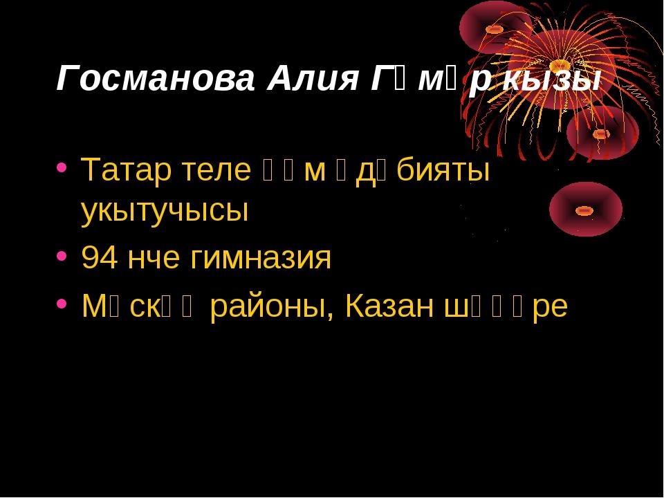 Госманова Алия Гүмәр кызы Татар теле һәм әдәбияты укытучысы 94 нче гимназия М...