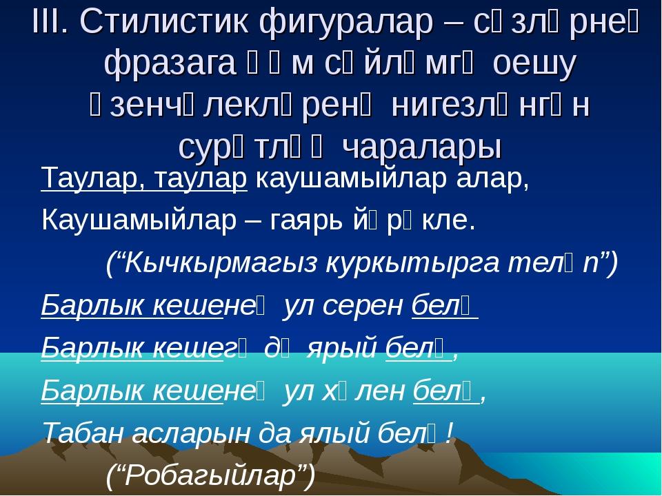 III. Стилистик фигуралар – сүзләрнең фразага һәм сөйләмгә оешу үзенчәлекләрен...