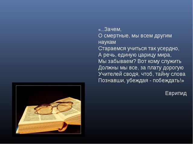 «...Зачем, О смертные, мы всем другим наукам Стараемся учиться так усердно,...