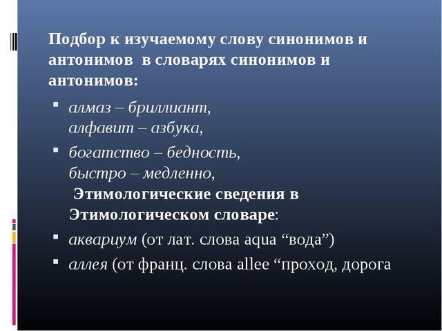 Подбор к изучаемому слову синонимов и антонимов в словарях синонимов и антони...