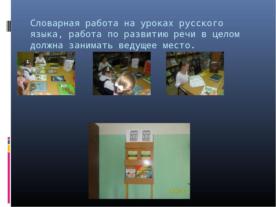 Словарная работа на уроках русского языка, работа по развитию речи в целом до...