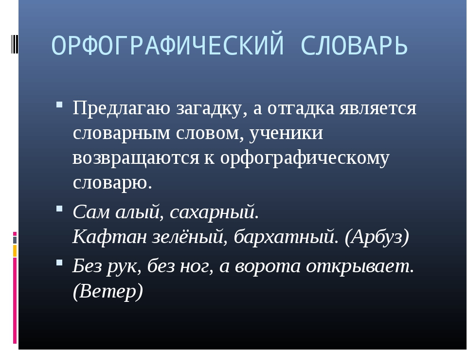 ОРФОГРАФИЧЕСКИЙ СЛОВАРЬ Предлагаю загадку, а отгадка является словарным слово...