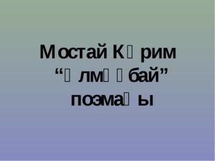 "Мостай Кәрим ""Үлмәҫбай"" поэмаһы"